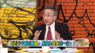 馬英九習近平超級比一比  誰行?-壹電視-永康頭殼秀20121206-1