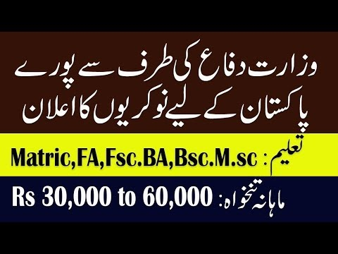 Ministry of Defence Jobs January 2019 | Jobs in Pakistan 2019