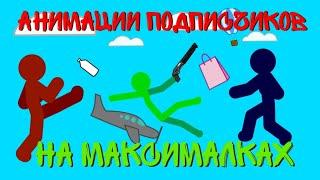 Анимации подписчиков на Максималках #1 || Рисуем мультфильмы