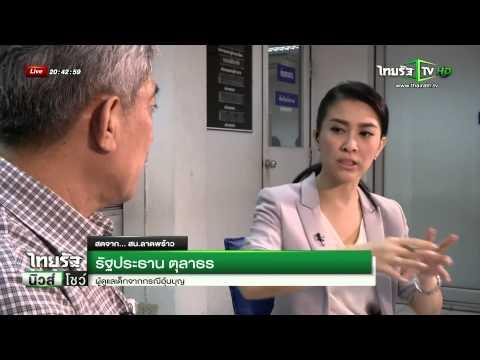 ปฏิบัติการไทยรัฐ หยุดขบวนการอุ้มบุญ