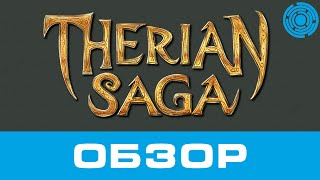 Therian Saga Acacia Park Free Download Full Album | Best