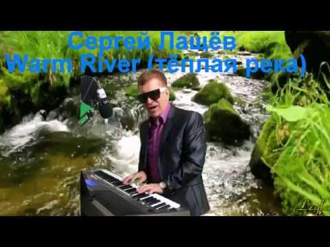 Сергей ЛАЩЁВ (авторская музыка и исполнение) – Warm River *Тёплая река