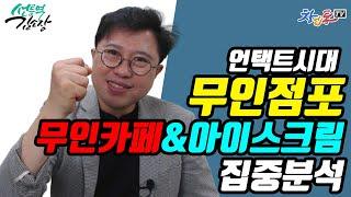 무인카페와 아이스크림, 무인점포 창업시장 집중해부!