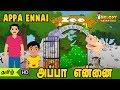 Appa Ennai |Tamil Kid Songs | Tamil Rhymes | 2D Animated Tamil Rhymes |