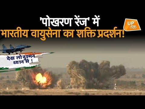 जैश को जहन्नुम पहुंचाने की भारतीय वायुसेना की तैयारी शुरू ! | UP Tak