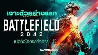เจาะตัวอย่างแรก BATTLEFIELD 2042 เปิดตัวสุดอลัง! | GamingDose