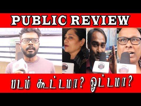 Thaanaa Serndha Koottam Movie Review | TSK Public Review | Aalilla Radio