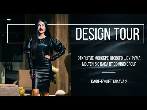 Открытие шоу-рума Molteni от Dominio Group. Кафе-буфет Takava 2. Design Tour - Season 20 Episode 12