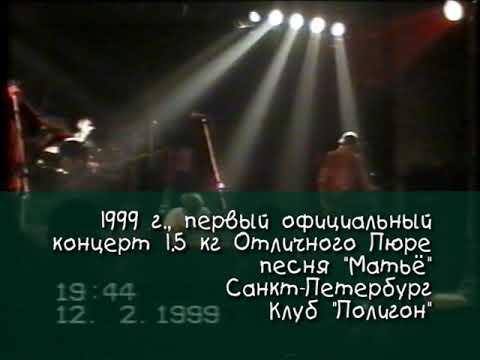 1.5 кг отличного пюре - Live выступления (1997, 1999, 2002, 2003 год)