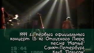 1 5 кг отличного пюре Live выступления 1997 1999 2002 2003 год