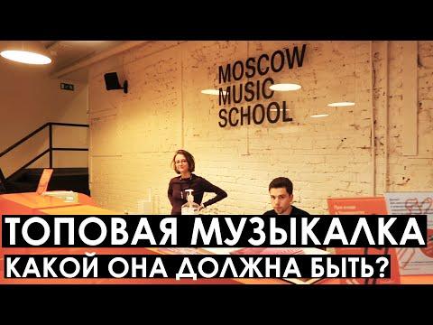 Как выглядит идеальная музыкальная школа / ВУЗ? Пример Moscow Music School