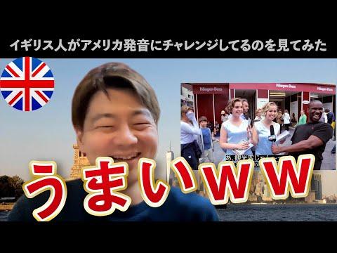 イギリス人がアメリカ英語にチャレンジする動画が腹痛いwwww