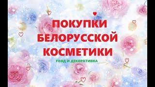 ПОКУПКИ БЕЛОРУССКОЙ КОСМЕТИКИ: уход  и декоративка.