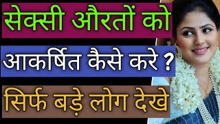How To Attract Any Cute & Beautiful Girls & Women's ! Love Tips In Hindi ! BY:- All Info Update