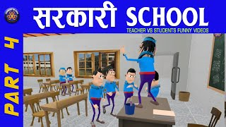 KOMEDY KE KING || SARKARI SCHOOL PART 4  || TEACHER VS STUDENT || KOMEDY KE KING || NEW FUNNY VIDEO