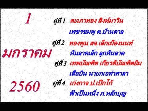 วิจารณ์มวยไทย 7 สี อาทิตย์ที่ 1 มกราคม 2560