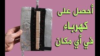 إصنع بنفسك لوح شمسي باستعمال كارتونة وورق الألومنيوم واحصل على كهرباء مجانية في أي مكان
