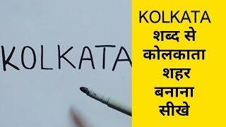 कोलकाता शब्द से कोलकाता शहर बनाए