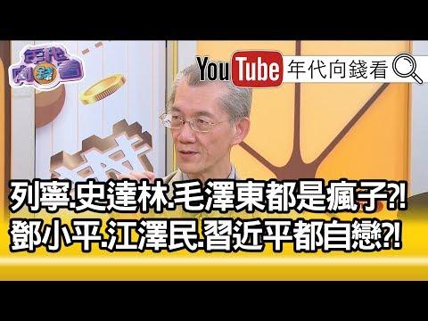 精華片段》明居正:領袖的健康關係到全國!【年代向錢看】