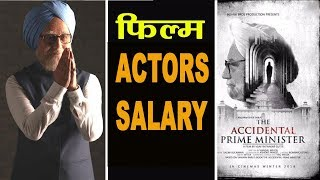 Actors Salary   Anupam Kher's The Accidental Prime Minister  