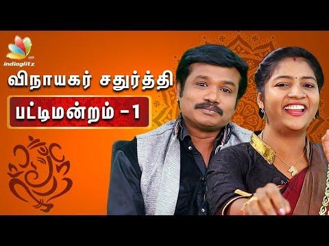 Ajith's Surviva, Bigg Boss : Vinayagar Chathurthi Pattimandram - part 1 | Madurai Muthu Comedy
