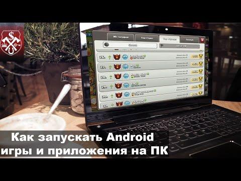 Как запускать Android игры и приложения на ПК / How to run Android games and apps on PC