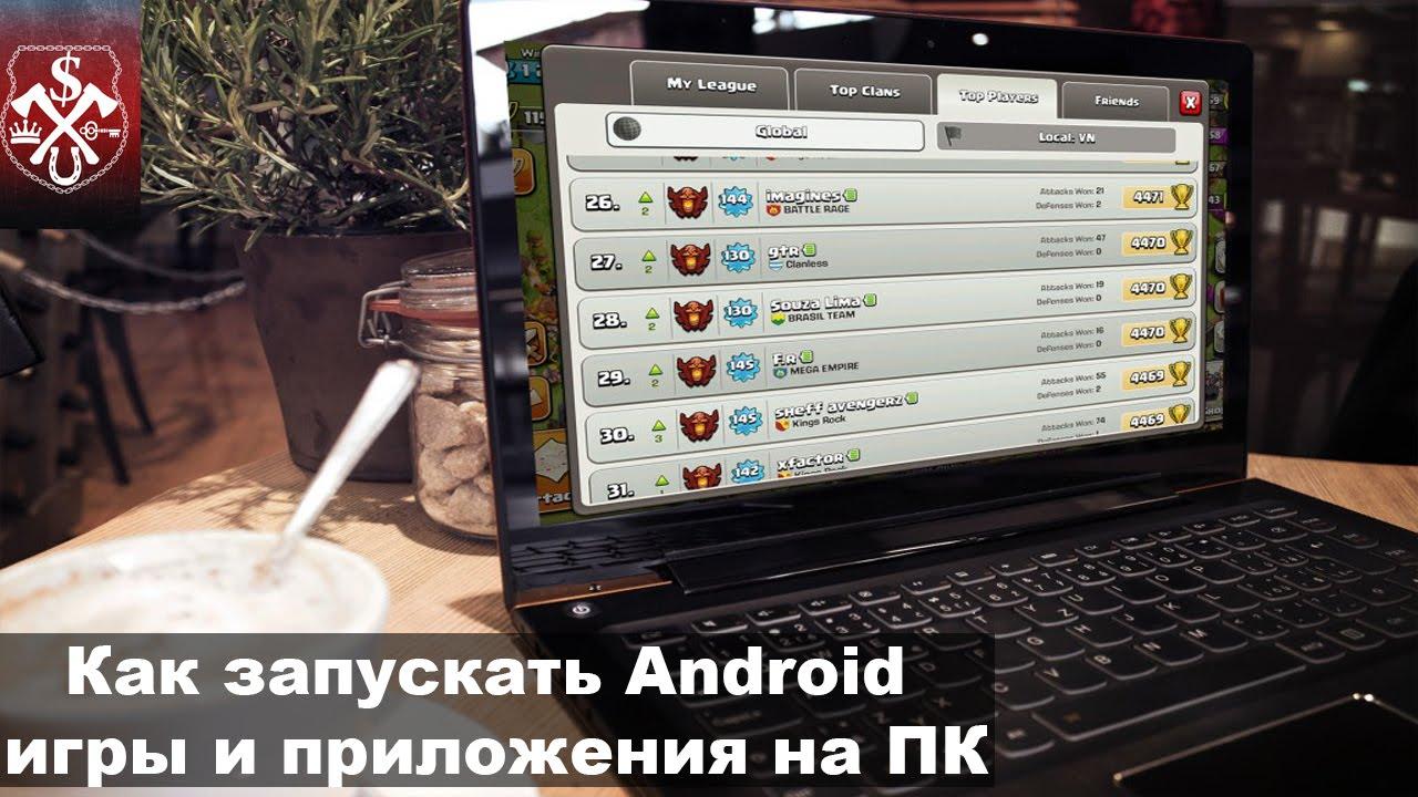 Как запускать Android игры и приложения на ПК / How to run ...