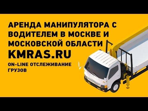 Kmras.ru - аренда заказ услуги манипулятора в Москве и Московской области