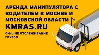 Kmras.ru - аренда заказ услуги манипулятора в Москве и Московской области(, 2016-11-08T12:58:35.000Z)