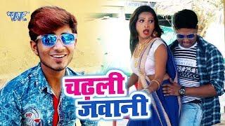 सुपरहिट भोजपुरी लोकगीत 2019 - Chadhali Jawaniya - Sachin Sahariya - Bhojpuri Song 2019