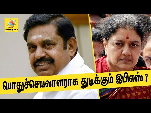 ??????????????? ?????????? EPS ? ??????????? ???? ? | Latest Tamil News | Edapadi, Sasikala