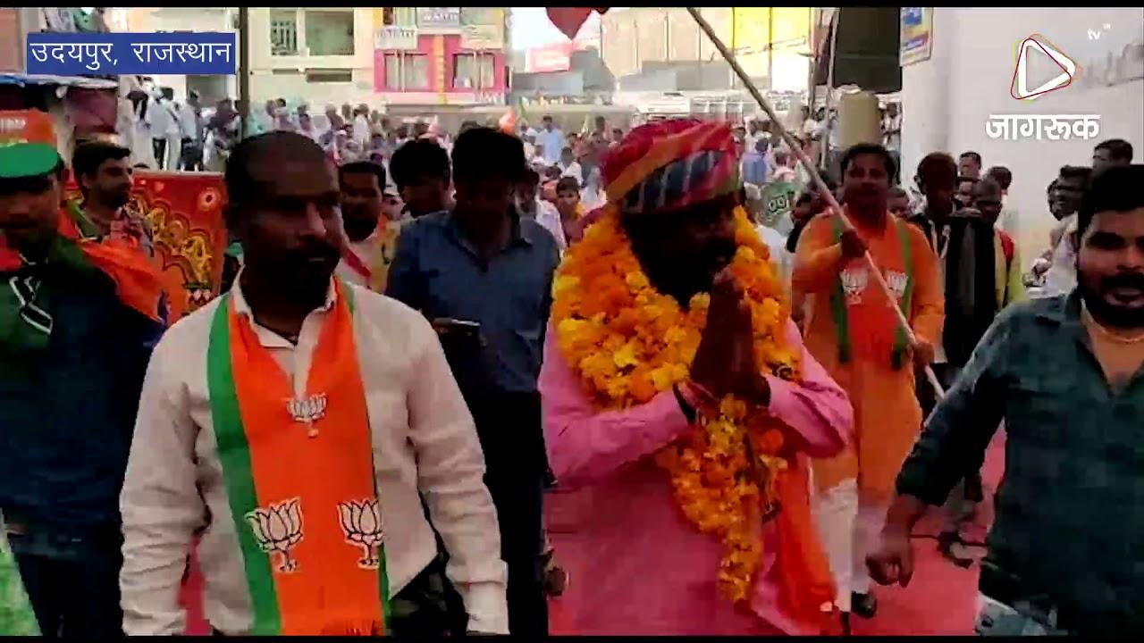 उदयपुर : खेरवाड़ा विधायक की फिसली जुबान