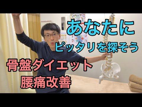 宝塚市 腰痛専門 あなたにぴったりな骨盤ダイエット 腰痛体操