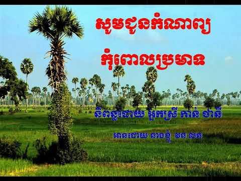 Khmer Poem, សូមជូនកំណាព្យ កុំពោលប្រមាទ