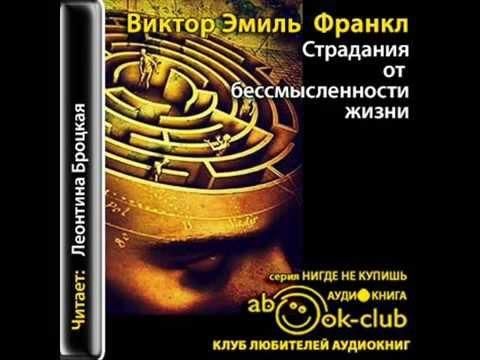 Віктор Франкл - Страждання від безглуздості життя (аудіокнига)