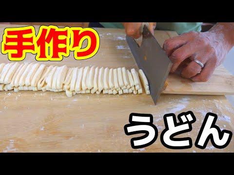 麺から作るお家で簡単手打ちうどん!!!