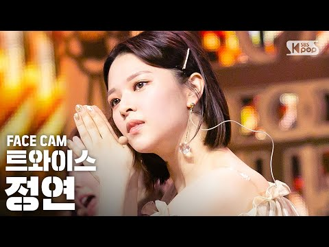 [페이스캠4K/고음질] 트와이스 정연 '필스페셜' (TWICE JEONGYEON FaceCam)│@SBS Inkigayo_2019.9.29
