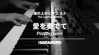 【Professor Sakamoto】Playing Love - The Legend of 1900 / 愛を奏でて - 海の上のピアニスト 【サカモト教授】
