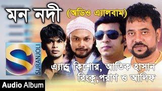 Mon Nodi album by Alif Bhuiyan, Andrew Kishore, Poran, Atiq, Rinku | 2015