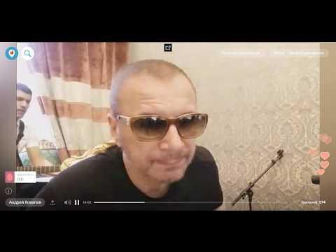 Андрей Ковалев поет свои новые песни в перископе