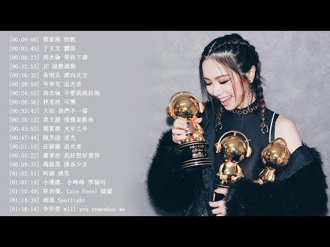 2019 - 4月 KKBOX ❤ GEM 鄧紫棋、Jay Chou 周杰倫、Namewee 黃明志、JJLin 林俊傑 ❤ 華語人氣排行榜 top 100 KKBOX