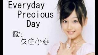 久住小春 - Everyday Precious Day.