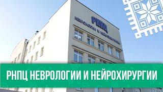 РНПЦ «Неврологии и нейрохирургии» || Доктор Анна Кротова