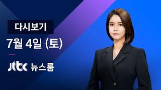 2020년 7월 4일 (토) JTBC 뉴스룸 다시보기 - '재고 요청' 의견…윤석열, 내주 초 입장