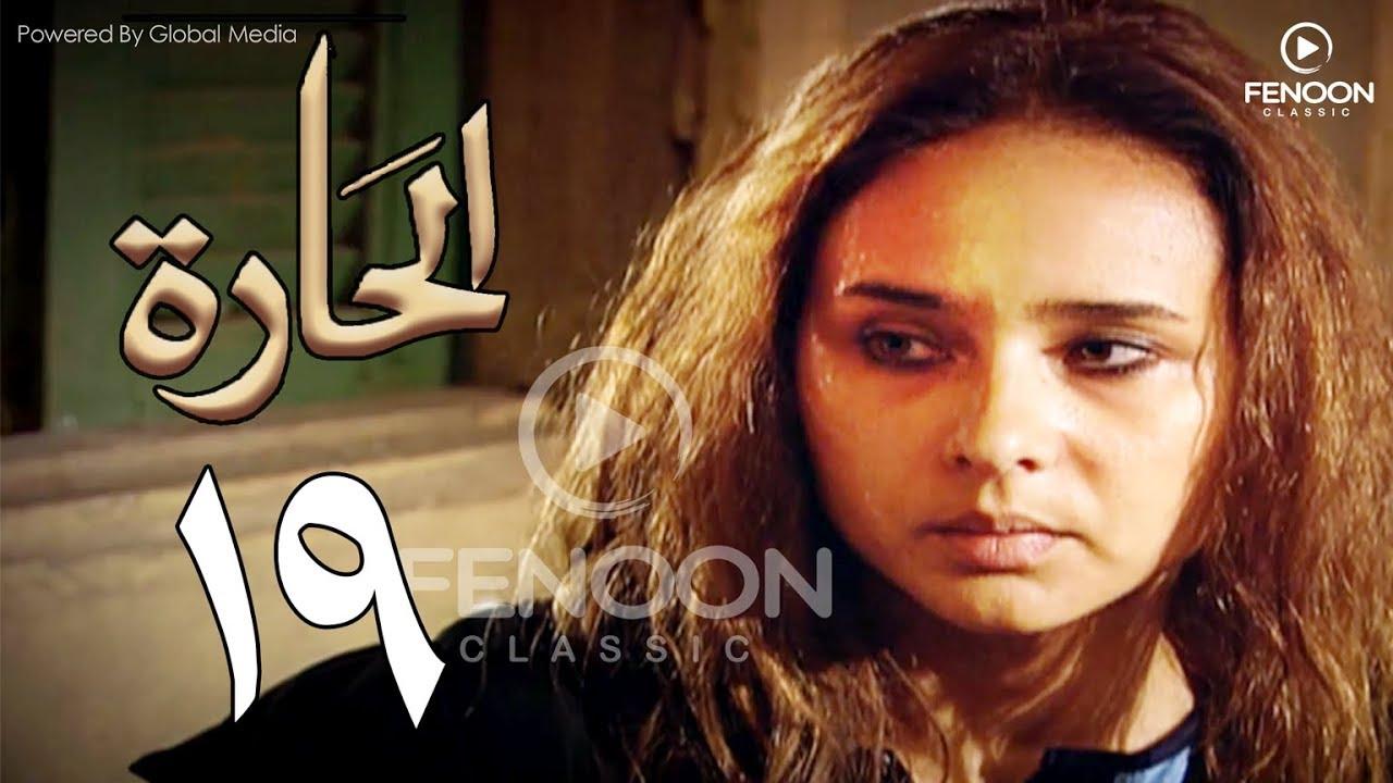 مسلسل الحاره الحلقة |19 | بطوله : نيلي كريم El Hara Series Eps
