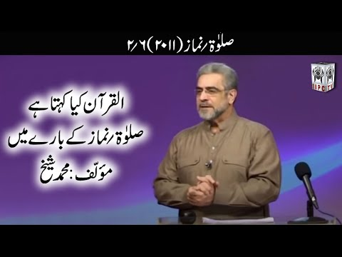 محمد شیخ تقریر ۔ الصّلوٰۃ ؍ نماز ۔ 02/06 ۔ القرآن کیا کہتا ہے