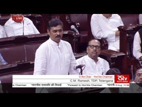 Sh. C.M. Ramesh's Speech | Rajya Sabha Chairman Md. Hamid Ansari's Farewell