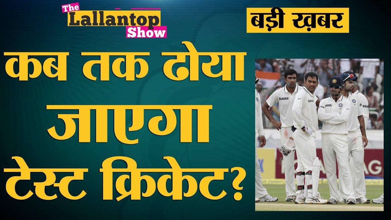 England's 1000th Test match | क्या Test Cricket बीते दिनों की बात हो गई है?