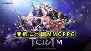 TERA M | 開放式地圖 MMORPG | 手遊試玩 | Gameplay