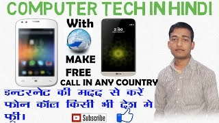 How to make free call to any Phone number in any country